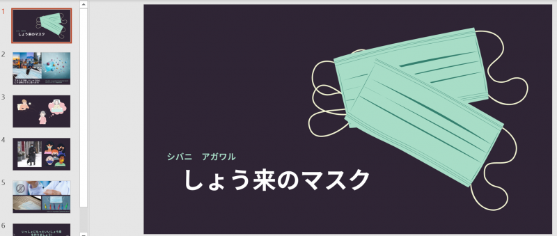 Image of PowerPoint slides with Japanese text